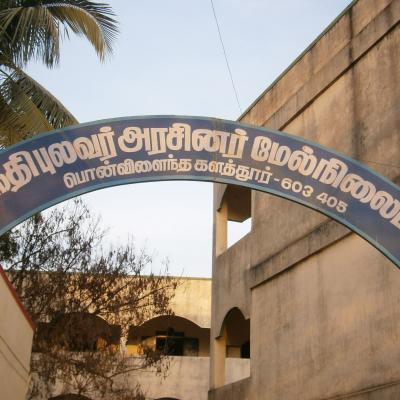 School Name Board Arch